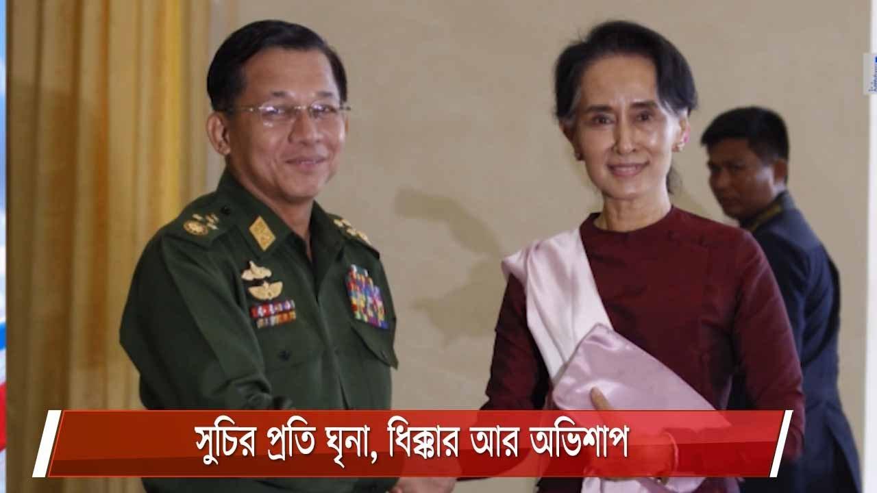 Download কেন মিয়ানমারে হঠাৎ সামরিক অভ্যুত্থান ? 01Feb.21   Sun Suchi