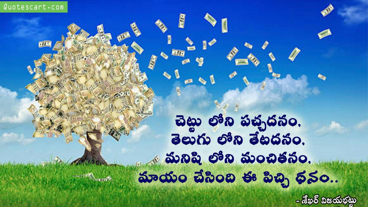 Best Telugu Quotes With Images Heart Touching Telugu Love Quotes
