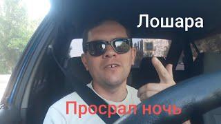 Яндекс такси Липецк|Как просрать смену|Не будь лохом