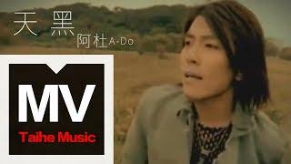 阿杜 A-Do【天黑 Dark】官方完整版 MV