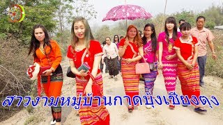 งานแต่งสาวสวยบ้านกาดบุ้งเชียงตุง Keng Tung Shan traditional wedding party