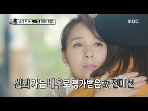 [hot]-an-actress-who-is-good-at-acting-dies,섹션-tv-20190704