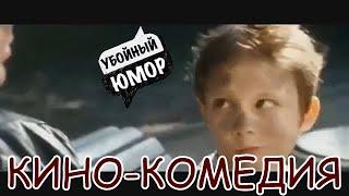 Русские комедии 2020! РЖАЛ ДО СЛЁЗ![Раздолбай!]#НовинкиКино #КИНОКОМЕДИЯ
