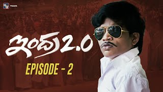 Indra 2.0 - ఇంద్ర  2.0 | Episode 2 | Gully Boy Riyaz Latest Comedy Video | Ring Riyaz