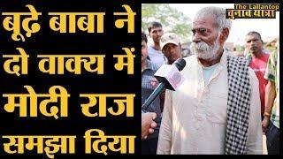 Narendra Modi का सबसे बुरा और सबसे अच्छा काम बिहार के बुजुर्ग ने समझाया Loksabha Elections 2019