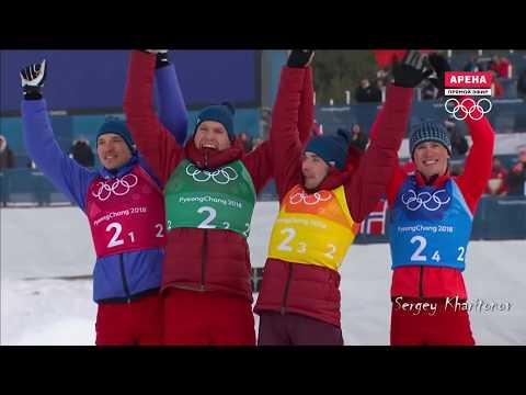 Смотреть Лыжники, ставшие героями зимних олимпийских игр в Пхенчхане! онлайн