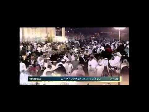 23rd January 2012 Makkah 'Isha Adhan by Sheikh 'Abbas