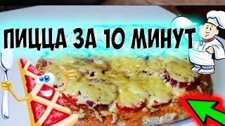 Пицца за 10 минут легко. Быстро, вкусно, простой домашний рецепт