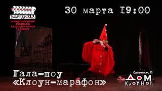 30 марта в Доме клоунов. Фестиваль «Комедиада». Гала-шоу «Клоун-марафон». День I