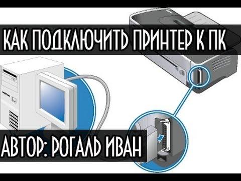 Как подключить и установить принтер к компьютеру