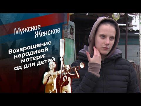 Мать пришла убивать. Мужское / Женское. Выпуск от 05.02.2021