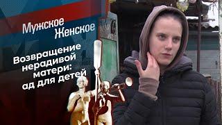 Мать пришла убивать Мужское Женское Выпуск от 05 02 2021