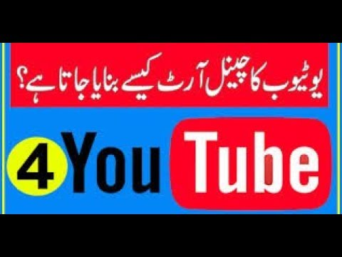 How To Create Proper Youtube Channel Art Free Urdu Hindi || Without Any Software || No Size Problem