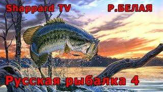 Російська рибалка 4  20.00 мск тур харіус !  1місце спін Linear S68ML(7.5 кг) 3 призових місця