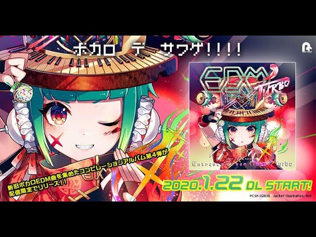 ロキ(emon(Tes.) Remix)