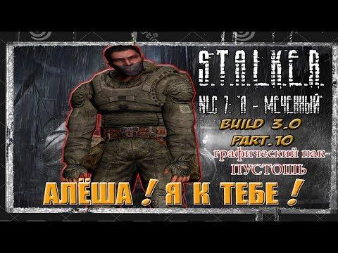 S.T.A.L.K.E.R. NLC7: Build 3.0 Патч 6.23. КРЫСЮК. ЛЁХА СТАРЬЁВЩИК. ПРИРОДА-ПУСТОШЬ