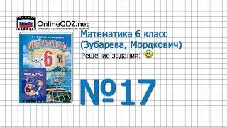 Задание № 17 - Математика 6 класс (Зубарева, Мордкович)
