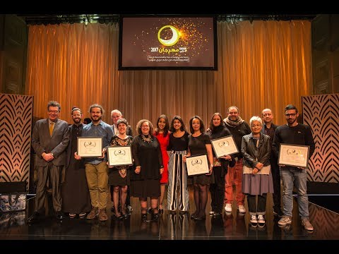 BBC Arabic Festival Awards 2017