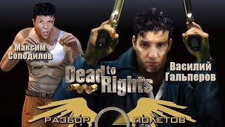Разбор полетов. Dead to Rights