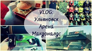 VLOG: Поездка в Ульяновск в магазин Арена/Макдоналдс