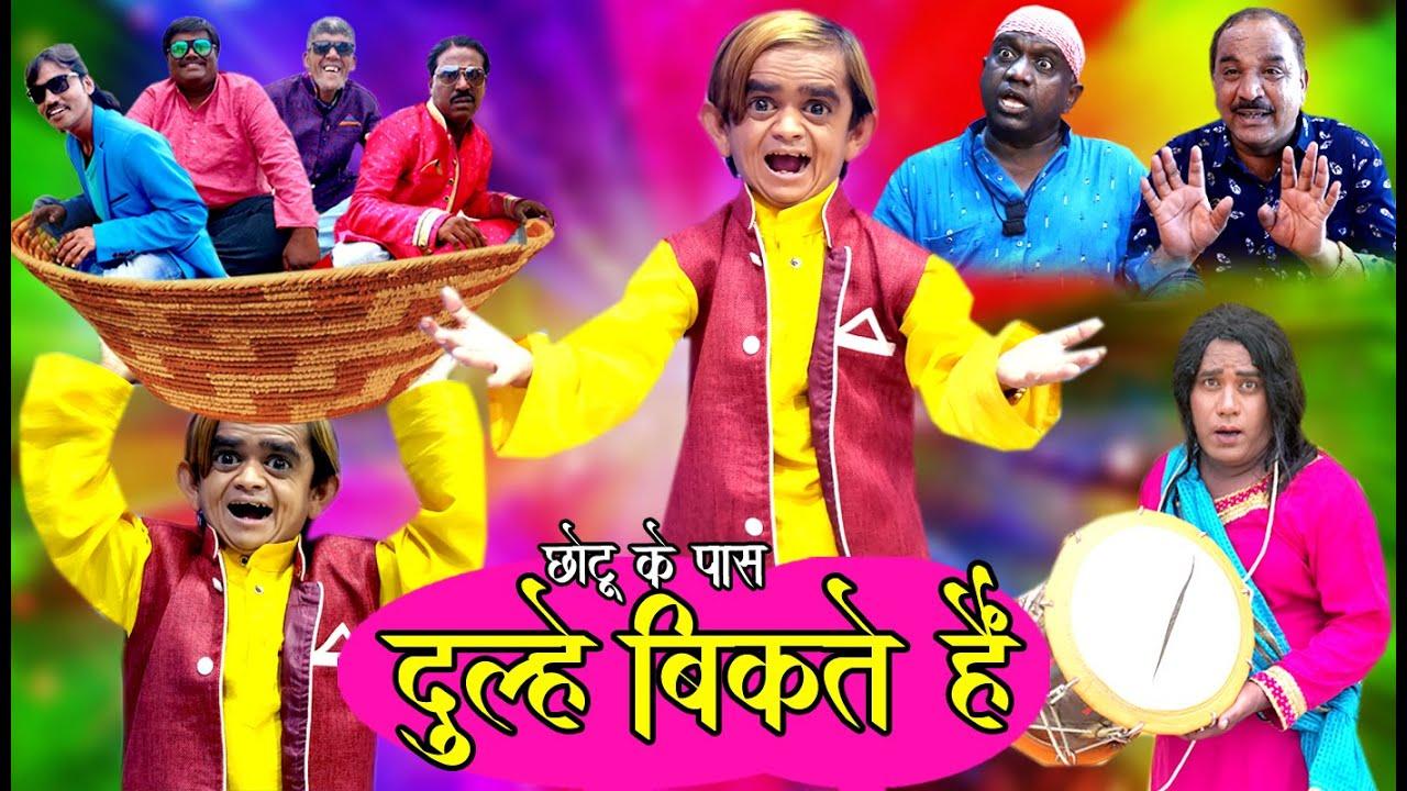 CHOTU KE PAAS DULHE BIKRI ME   छोटू के पास दुल्हे बिक्री में   Chotu ki new comedy !!