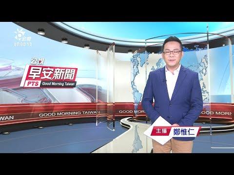 20190324 公視早安新聞