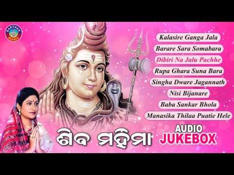 SHIBA MAHIMA Odia Shiba Bhajans Full Audio Songs Juke Box || Namita Agarwal ||
