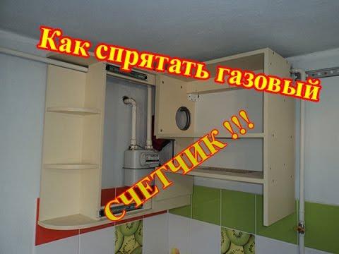 Как спрятать газовый счетчик на кухне!