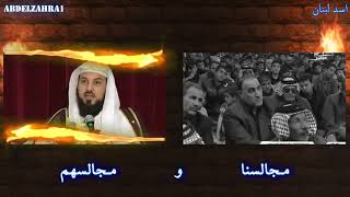 الحسينيات على عهد الرسول ص - سلسلة التشيع 32 - تحقيق أسد لبنان