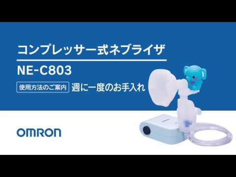 オムロン コンプレッサー式ネブライザ NEC803/週に一度のお手入れ