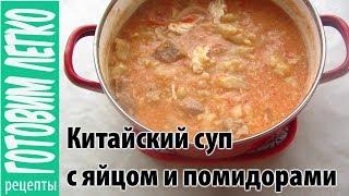 видео Китайский томатный суп