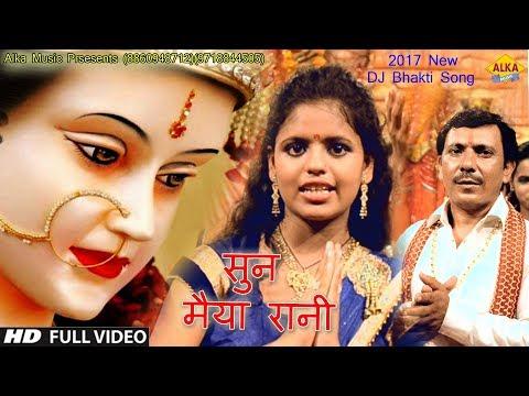 Sun Maiya Rani | सुन मैया रानी | 2017 dj Bhakti Song | Naveen Panchal | TR