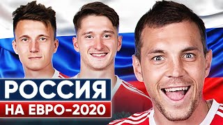 Шансы сборной России на Евро 2020 Дзюба Головин и Миранчук затащат GOAL24