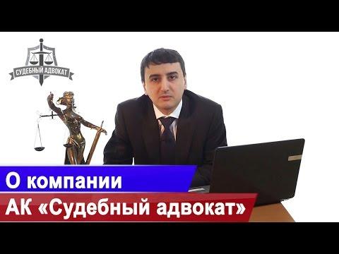 эро фото адвокатской конторы