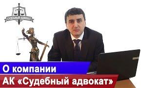 О компании Адвокатская контора «Судебный адвокат»