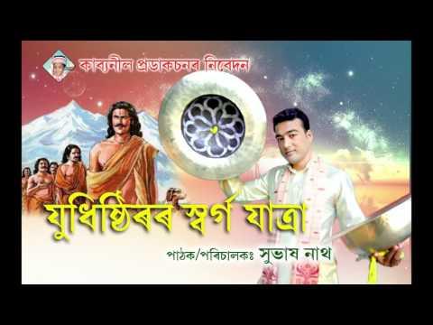 Judhithirar Swrga Jatra_Subhash Nath_Nagra Naam