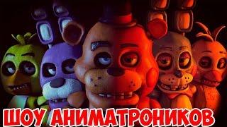 ШОУ АНИМАТРОНИКОВ!УСТРОИЛИСЬ В ПИЦЦЕРИЮ!ИГРА Five Nights at Freddy's!FNAF! ПРОХОЖДЕНИЕ ФНАФ!ХОРРОР!