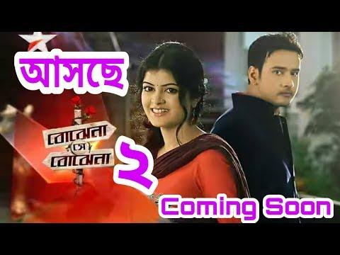স্টার জলসায় আসছে বোঝেনা সে বোঝেনা ২   Bojhena Se Bojhena Part 2 Coming Soon On Star Jalsha