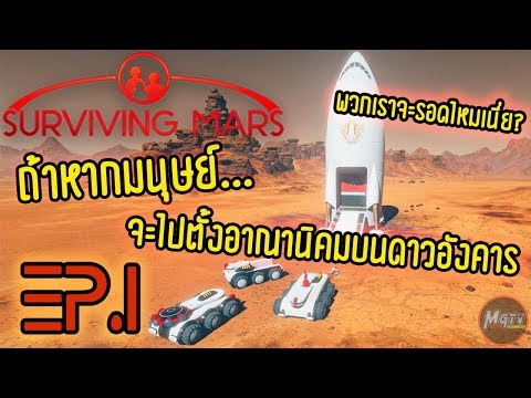 Surviving Mars (เก่า) 🚀 EP.1 คณะเดินทาง...บุกเบิกดาวอังคาร