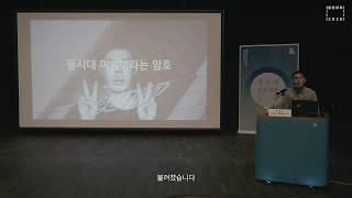 동시대미술이라는 암호_본편|서동진|동시대문화예술강좌