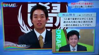 西武ライオンズ秋山翔吾 2010年ドラフト時の特番です。 テレビで録画し...