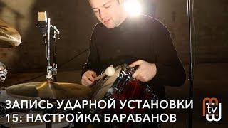Запись ударной установки 15: настройка барабанов