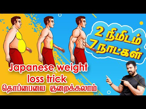 easy-method-to-loss-belly-fat-fast-|-this-japanese-method-will-help-you-get-rid-of-belly-fat-!!!