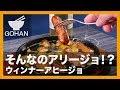 【簡単レシピ】お洒落にお手軽に!『ウィンナーアヒージョ』の作り方