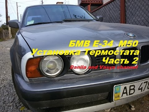 БМВ Е34 М50 Tермостат часть 2 (Установка)