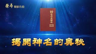《榮辱》精彩片段:揭開神名的奧祕