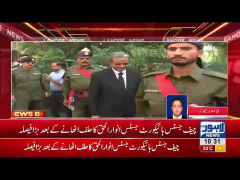 Chief Justice Lahore High Court Anwar ul Haq turns down protocol