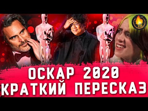 ИСТОРИЧЕСКИЙ ШОК-ОСКАР 2020 [КРАТКИЙ ПЕРЕСКАЗ]