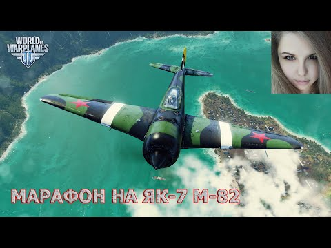 Марафон на Як-7 М-82. Второй этап 150 тысяч ПО  | World Of Warplanes