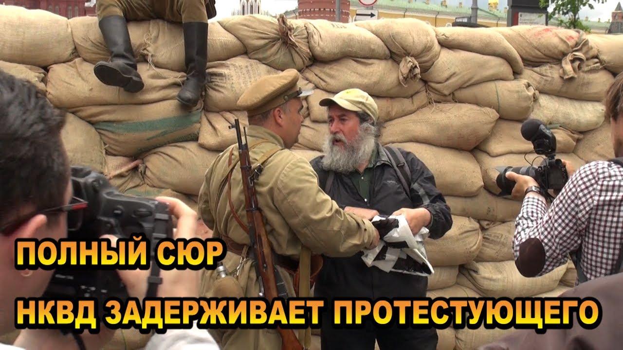 НКВД задерживает протестующего 12 июня